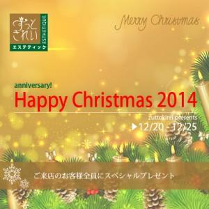 FACEBOOkクリスマス